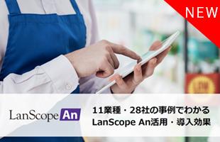 11業種/28社のLanScope An 導入事例集