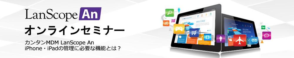【オンラインセミナー】カンタンMDM LanScope An iPhone・iPadの管理に必要な機能とは?