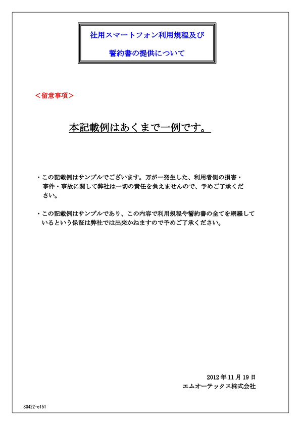 社用スマートフォン利用規定/サンプルセット