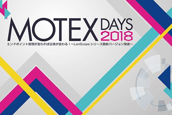MOTEX DAYS 2018開催!
