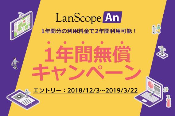 LanScope An1年間無償キャンペーン