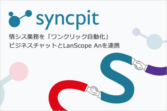 情シス業務を「ワンクリック自動化」 Syncpitリリース