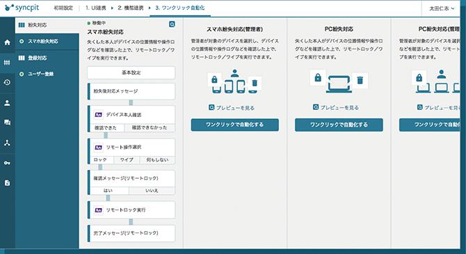 Syncpit監理コンソール(業務フロー自動化)