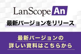 LanScope An最新バージョンをリリース