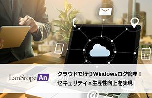 クラウドで行うWindowsログ管理!セキュリティ×生産性向上