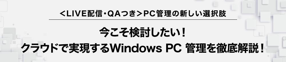 今こそ検討したい!クラウドで実現するWindows PC 管理を徹底解説!