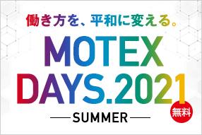 働き方を、平和に変える。MOTEX DAYS.2021 – SUMMER –