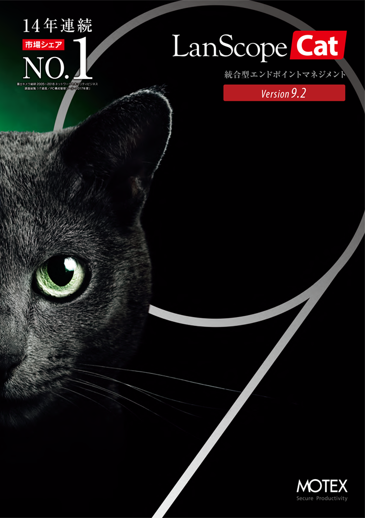 LanScope Cat カタログ