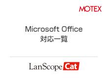Microsoft Office対応一覧