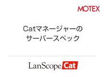 Catマネージャーのサーバースペック