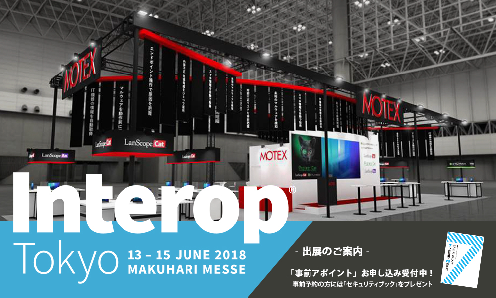 Interop Tokyo 2018