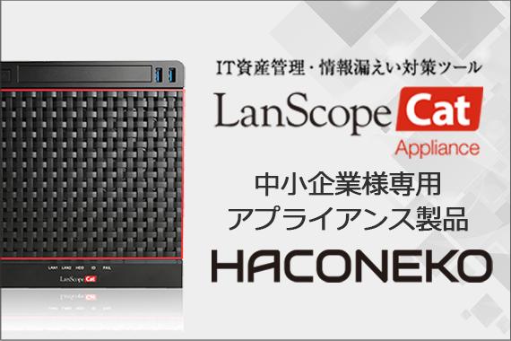 LanScope Catのアプライアンス製品が登場!