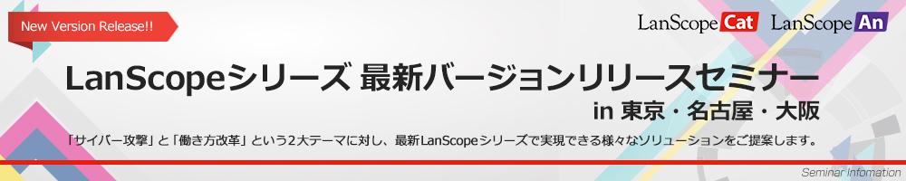 LanScopeシリーズ最新バージョンリリースイベントin東京・名古屋・大阪