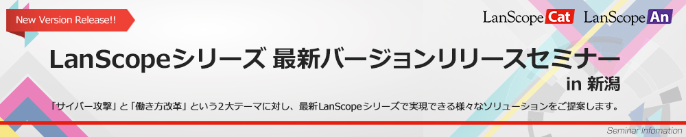 LanScopeシリーズ最新バージョンリリースセミナーin新潟