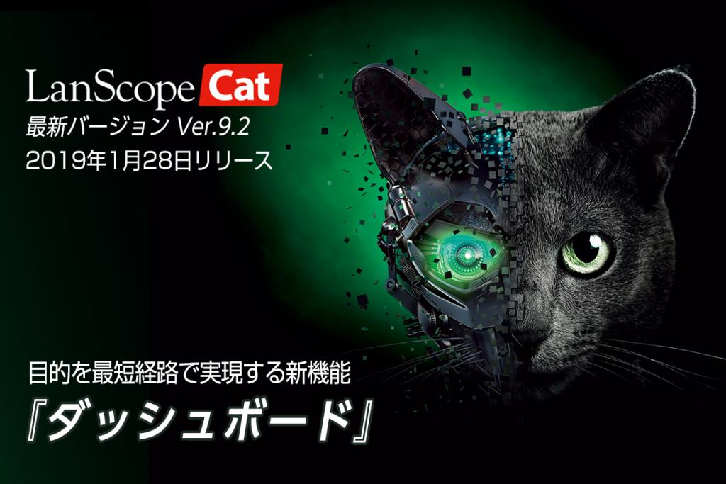 LanScope Cat最新バージョンVer.9.2リリース 目的を最短経路で実現する「ダッシュボード」新機能追加!