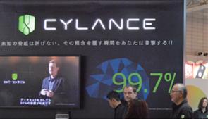 みどころ(1) Cylance社と共同出展!