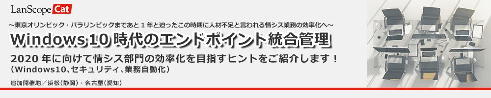 Windows 10時代のエンドポイント統合管理【追加開催】