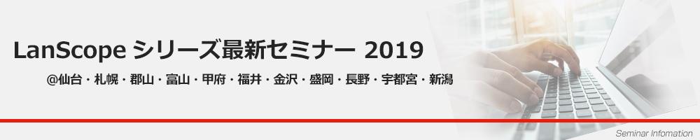 LanScopeシリーズ最新セミナー 2019