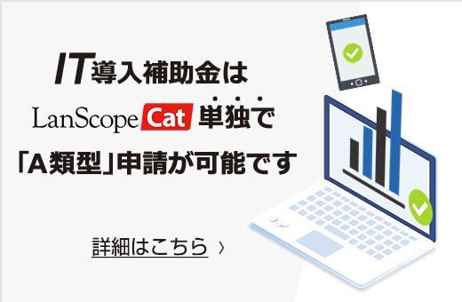 LanScope Cat単体で補助金申請可能! LanScope シリーズを最大50%OFFで導入できる「IT導入補助金」とは?
