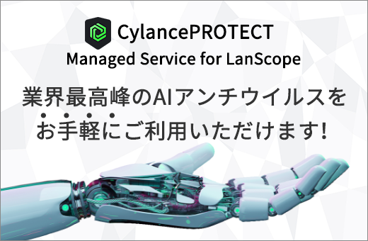 CylancePROTECT Managed Service for LanScope
