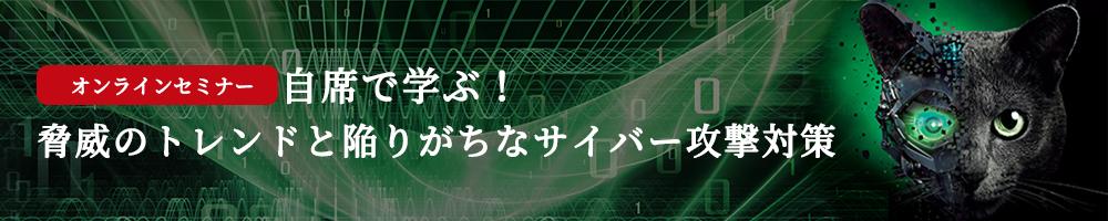 脅威のトレンドと陥りがちなサイバー攻撃対策