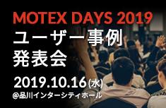 MOTEX DAYS 2019 ユーザー事例発表会