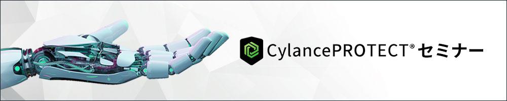 CylancePROTECTセミナー