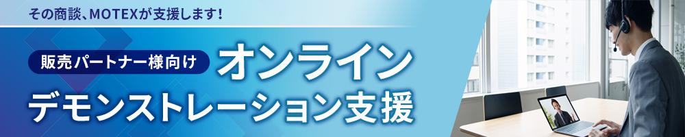 販売パートナー様向け オンラインデモンストレーション支援