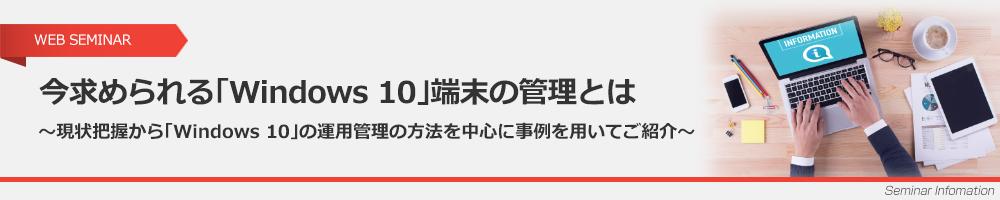 今求められる「Windows 10」端末の管理とは