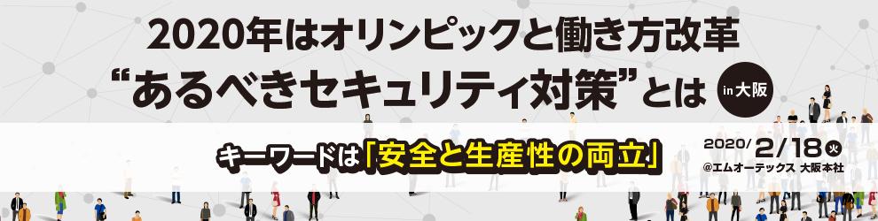 """2020年はオリンピックと働き方改革 """"あるべきセキュリティ対策""""とは in大阪"""
