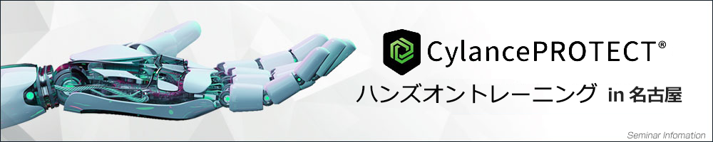 CylancePROTECT ハンズオントレーニング in 名古屋