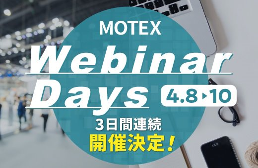 MOTEX Webinar Days
