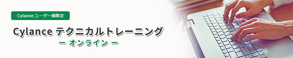 【Cylanceユーザー様限定】Cylanceテクニカルトレーニング