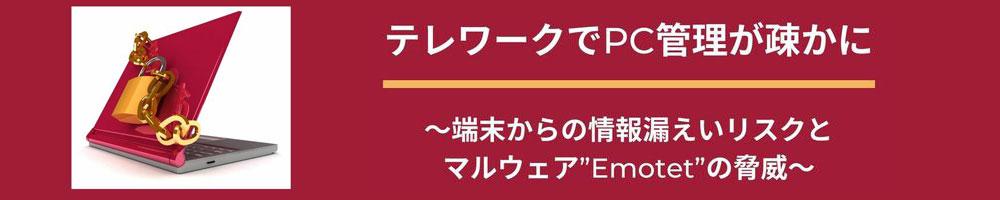 テレワークでPC管理がおろそかに【主催:株式会社インターネットイニシアティブ】
