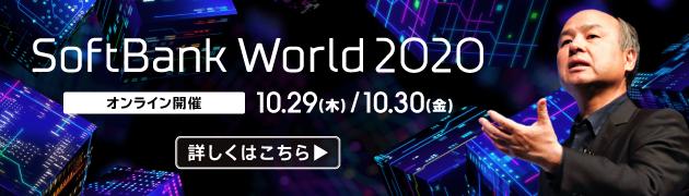 SoftBank World2020【主催:ソフトバンク株式会社/SB C&S株式会社】