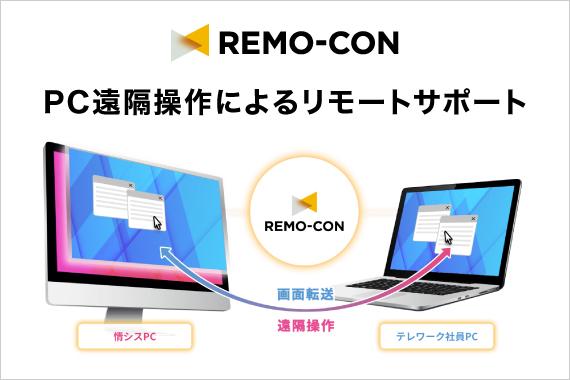 PC遠隔操作によるリモートサポート | REMO-CON