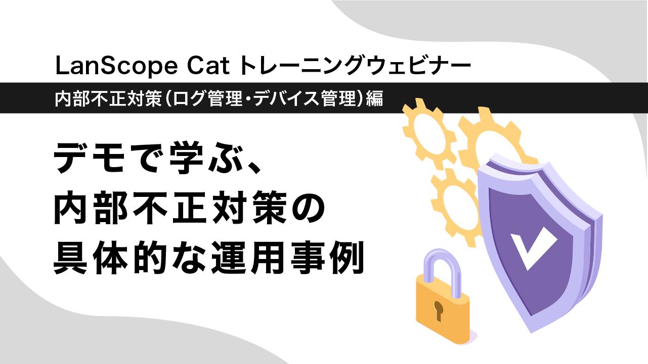 LanScope Cat トレーニングウェビナー