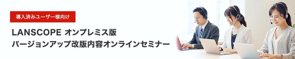 【導入済みユーザー様向け】LANSCOPE オンプレミス版 バージョンアップセミナー