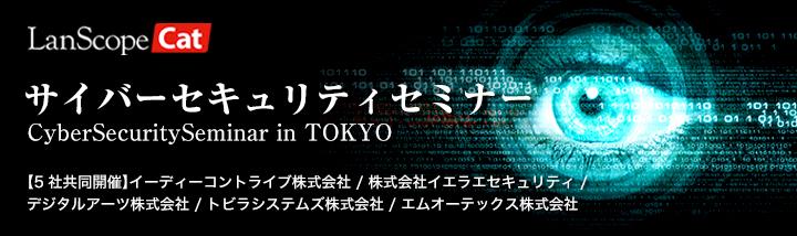 top_cyber-security-seminar