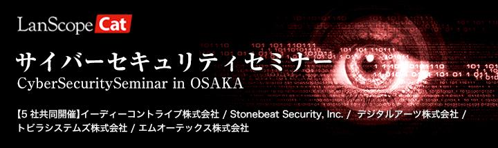 top_cyber-security-seminar-osaka