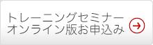 btn-toONLINE