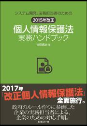 個人情報保護法 実務ハンドブック 著書寺田 眞治 様