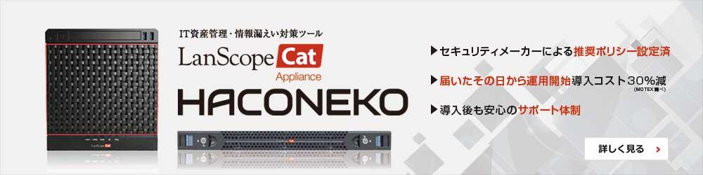 LanScope Catのアプライアンス製品「HACONEKO」が登場!