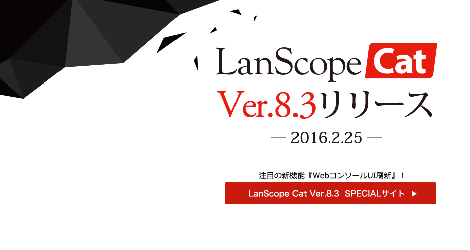 LanScope Cat Ver.8.3 特設サイト