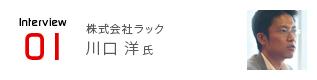 Interview01 株式会社ラック 川口 洋
