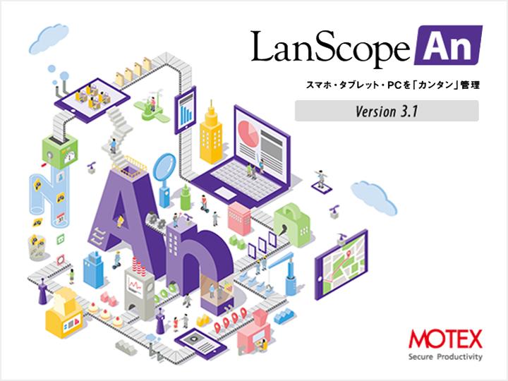 LanScope Anカタログ