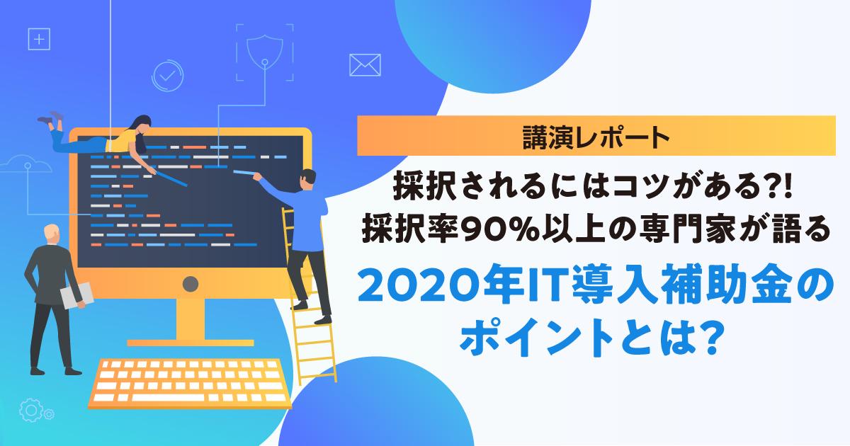 採択されるにはコツがある?!採択率90%以上の専門家が語る2020年IT導入補助金のポイントとは?