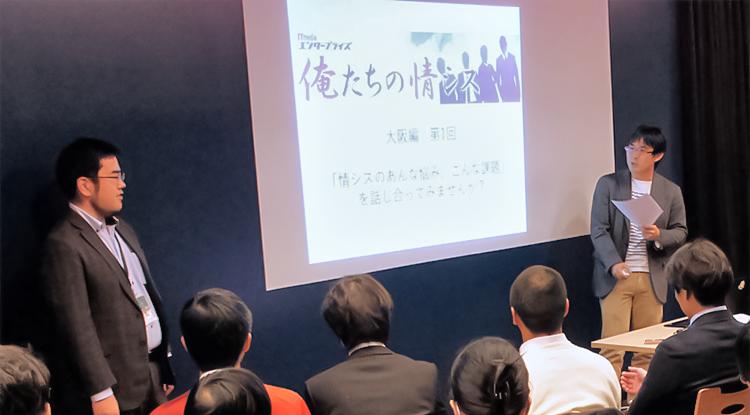 関西初上陸!「俺たちの情シス in 関西」がエムオーテックス本社で開催されました