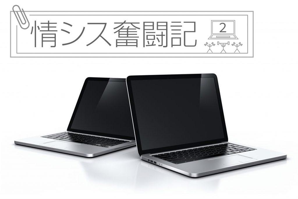 情シス奮闘記 ~第二話 社員にMacを業務で使いたいと言われたら~