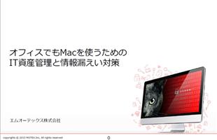 オフィスでもMacを使うためのIT資産管理と情報漏えい対策